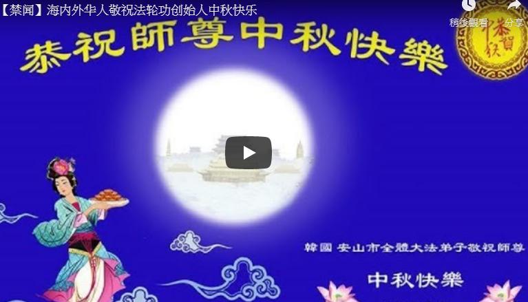 海内外华人敬祝李洪志大师中秋快乐(视频)