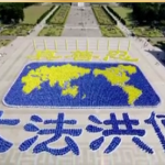 慶祝法輪大法洪傳29周年暨李洪志先生70歲華誕