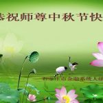 中國國內大法弟子、民眾向李洪志師父祝賀中秋快樂!(圖)
