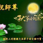 海外大法弟子恭祝李洪志師父「中秋快樂」!